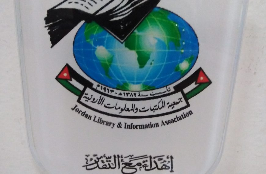 تكريم الجمعية من قِبل الجمعية المكتبات الأردنية