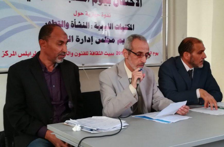 """ندوة حوارية حول """"المكتبات الليبية النشأة والتطور"""""""