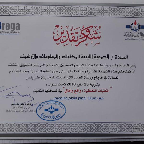 تكريم الجمعية من قِبل شركة البريقة لتسويق النفط