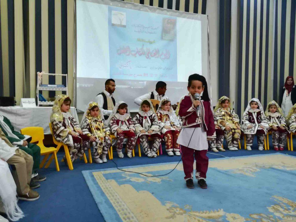 إحياء اليوم العالمي لكتاب الطفل