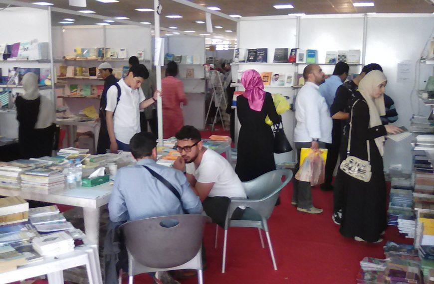 معرض الكتب المستعملة