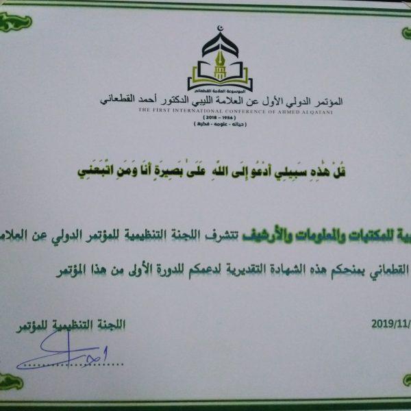 تكريم الجمعية لمشاركتها في مؤتمر