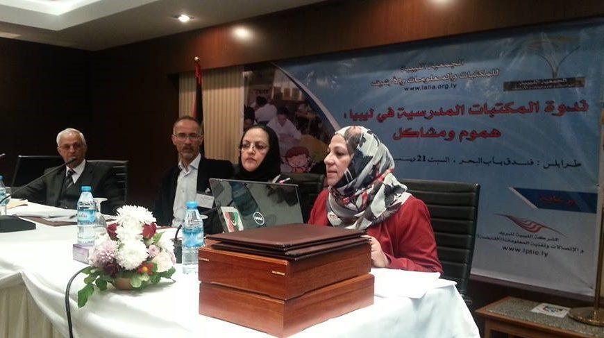 ندوة حول المكتبات المدرسية في ليبيا : هموم ومشاكل