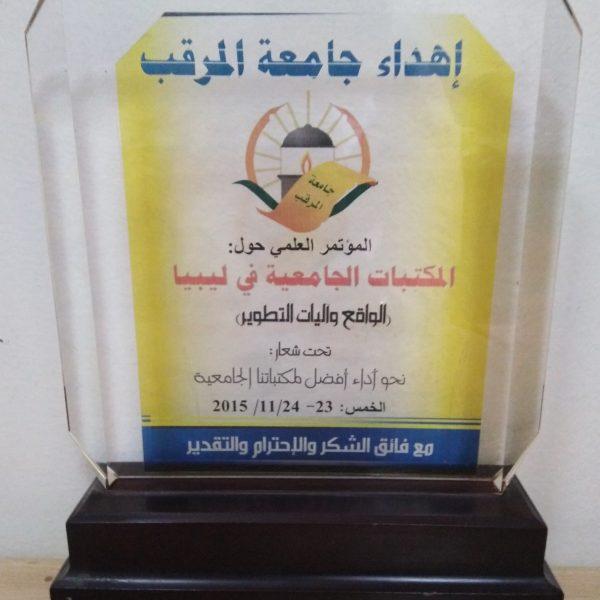 تكريم الجمعية من قِبل جامعة المرقب