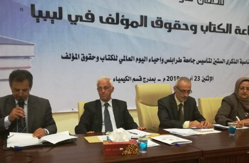 ندوة حوارية حول صناعة الكتاب وحقوق المؤلف في ليبيا