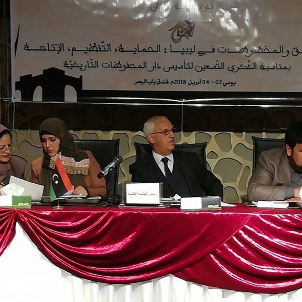 """الندوة العلمية حول """"الوثائق والمخطوطات في ليبيا، الحماية، التنظيم، الإتاحة"""""""