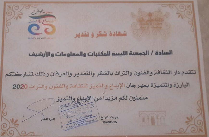 تكريم الجمعية لمشاركتها في مهرجان الإبداع والتميز