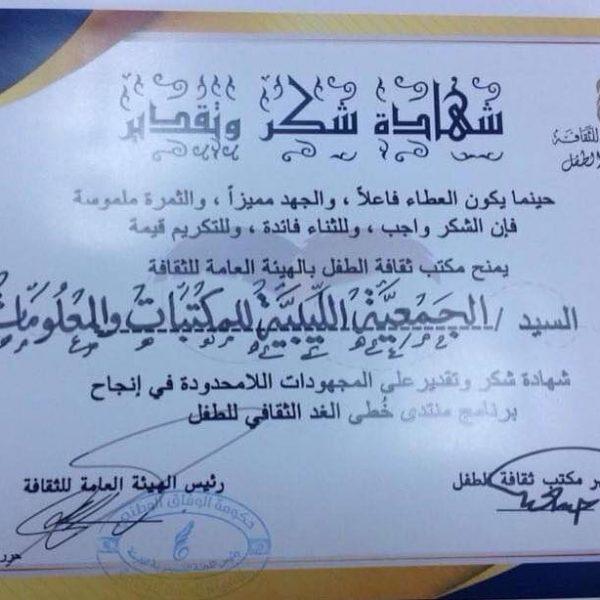 تكريم الجمعية على مشاركتها بورشة العمل