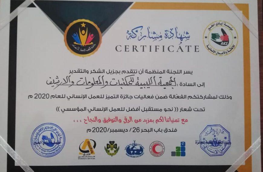 تكريم الجمعية في احتفالية مسابقة جائزة التميز للعمل الإنساني 2020