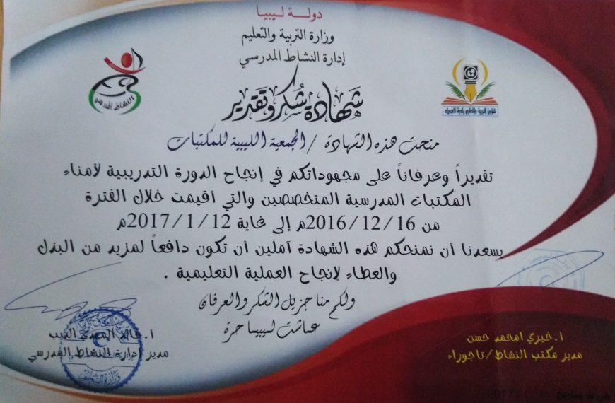 تكريم الجمعية لمجهودتها في إنجاح دورة تدريبية