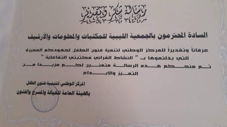 تكريم الجمعية لمشاركتها في نشاط